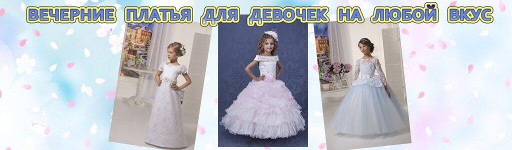 Платья для девочек напрокат