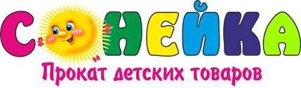 Сонейка - прокат детских товаров в Бобруйске