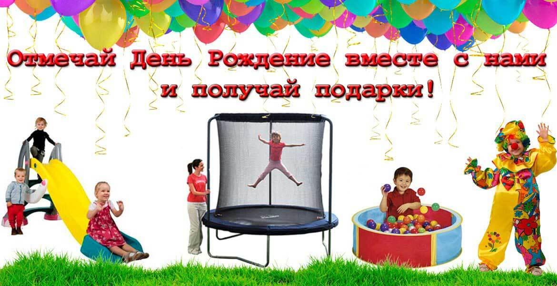 Акция на день Рождения