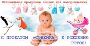 Акция для новорожденных