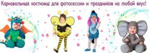 Карнавальные костюмы в Бобруйске